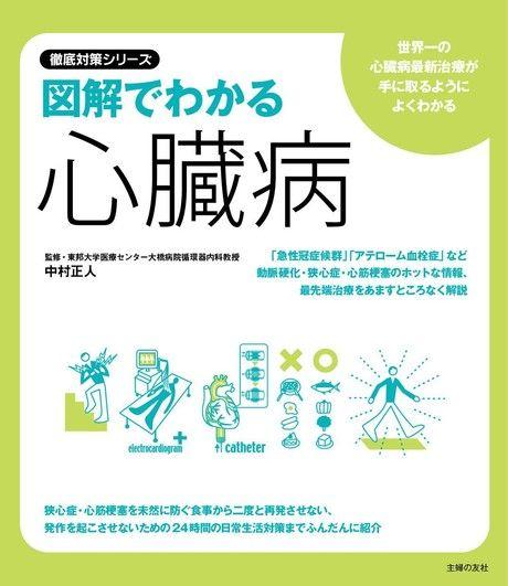圖解心臟病(日文書)