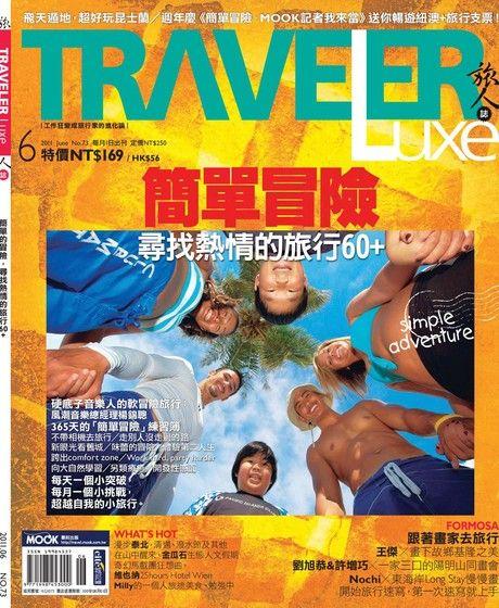 旅人誌_2011/6月號_NO.73
