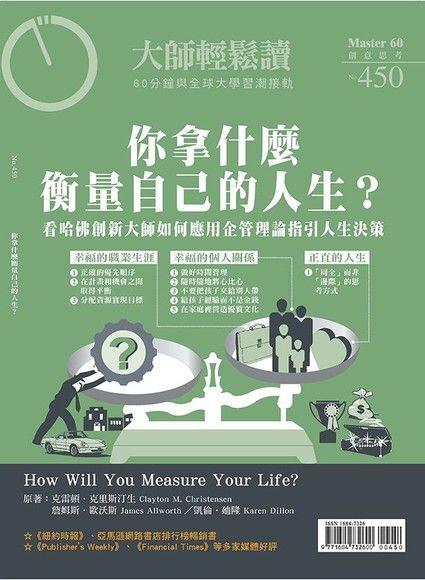 大師輕鬆讀450:你拿什麼衡量自己的人生