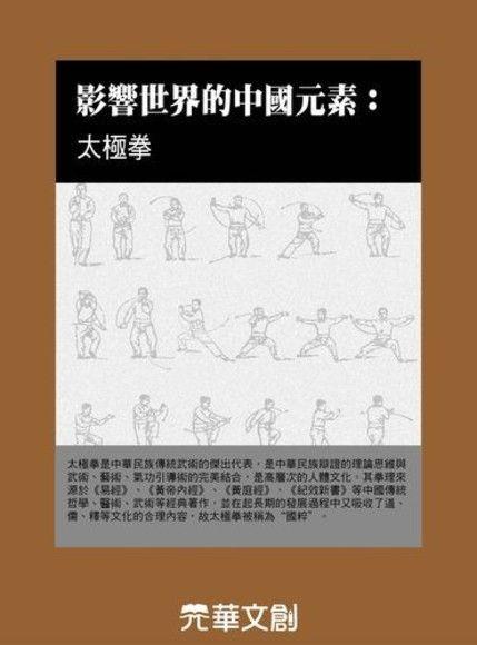 影響世界的中國元素太極拳