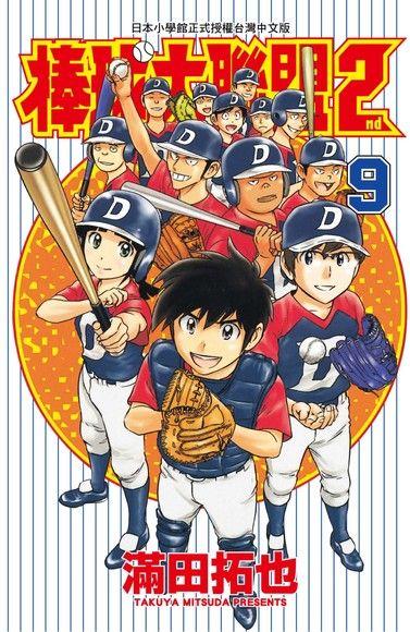 棒球大聯盟2nd(09)