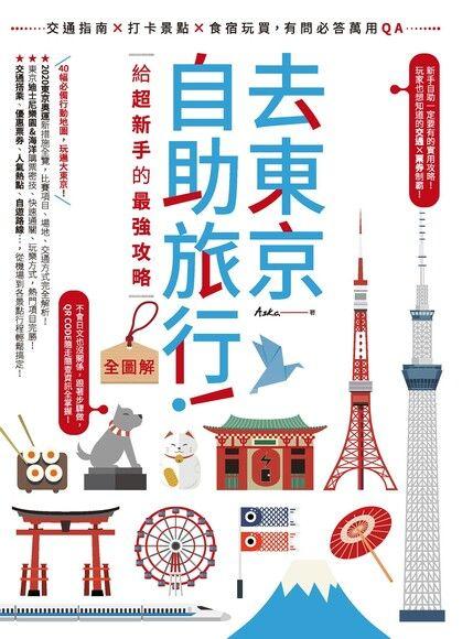 去東京自助旅行!給超新手的最強攻略全圖解