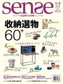 Sense好感 09月號/2014 第31期
