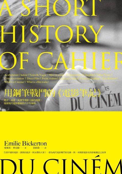 用鋼筆戰鬥的電影筆記: 楚浮、高達、侯麥等電影大師的搖籃, 探索現代電影藝術的六十年旅程