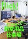 flick! 2017年9月號 Vol.71 【日文版】