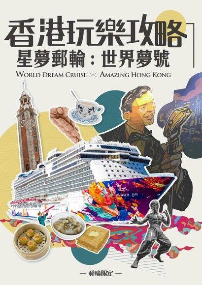 香港玩樂攻略X星夢郵輪:世界夢號