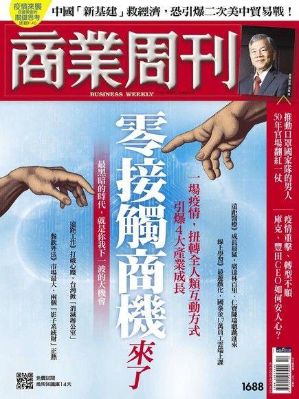 商業周刊 第1688期 2020/03/18