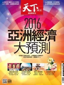 天下雜誌 第587期 2015/12/09