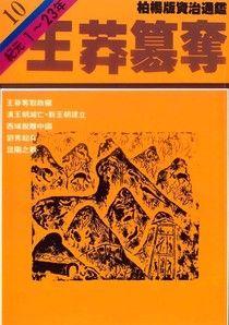 通鑑(10):王莽篡漢