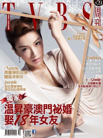 TVBS周刊 第789期 2012/12/11