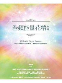 全頻能量花精全書:HRIDAYA赫利達亞全頻能量花精,傳遞來自宇宙的全頻共振訊息
