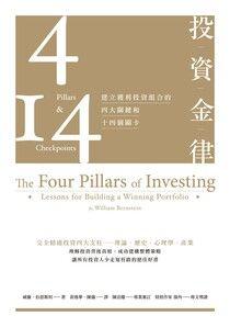 投資金律(全新增訂版)