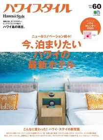 HAWAII STYLE No.60 【日文版】