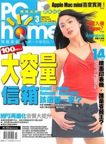 PC home 電腦家庭 03月號/2005 第110期