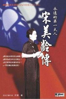 宋美齡傳:永遠的第一夫人
