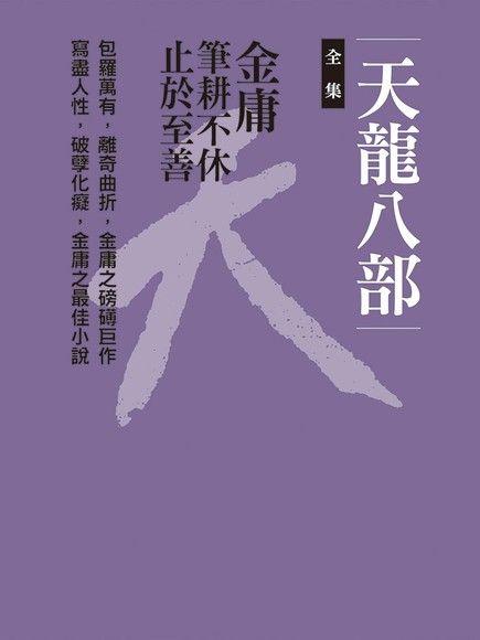 天龍八部(共10冊)新修文庫版*不分售*(平裝)