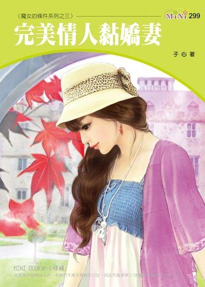 完美情人黏嬌妻-魔女的條件系列之三