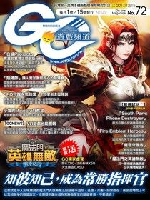 Game Channel 遊戲頻道雙週刊 第72期 2017/12/15