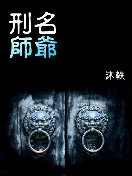 刑名師爺(卷五):香閨幽魂案