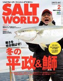 SALT WORLD 2017年2月號 Vol.122【日文版】