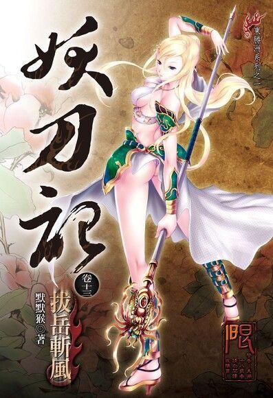 妖刀記(13)
