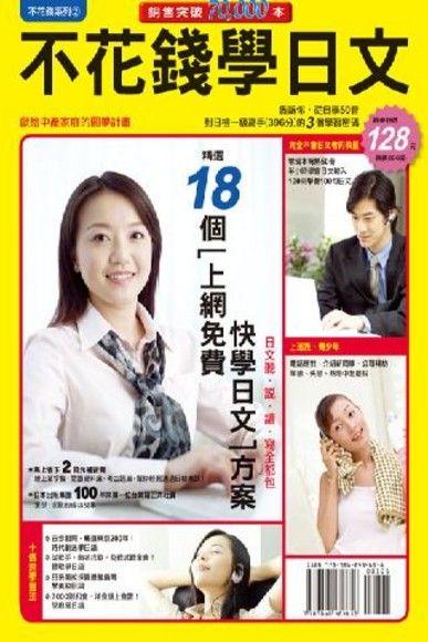 不花錢學日文