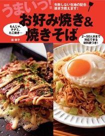 好吃的大阪燒及炒麵(日文書)