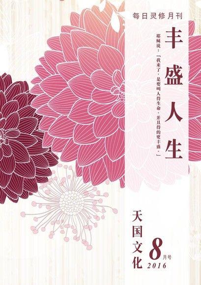 丰盛人生灵修月刊【简体版】2016年08月号