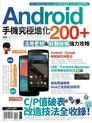Android手機究極進化200+:活用密技&疑難破解強力攻略