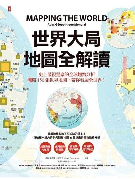 世界大局.地圖全解讀