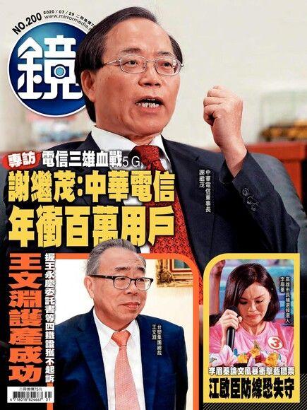 鏡週刊 第200期 2020/07/29