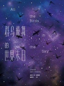 群鳥飛舞的世界末日