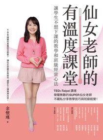 【电子书】仙女老師的有溫度課堂