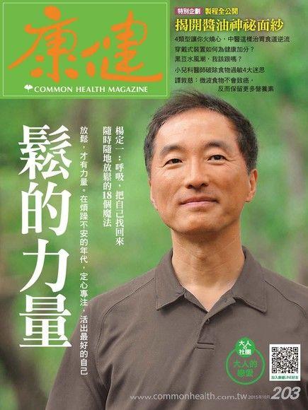 康健雜誌 10月號/2015 第203期 精華版