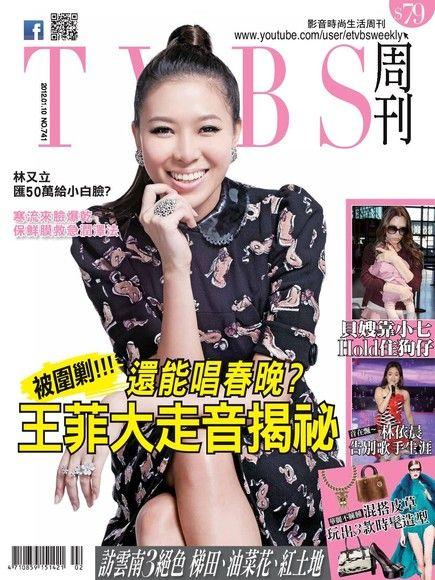 TVBS周刊 第741期