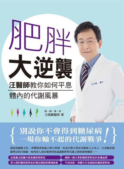 肥胖大逆襲:汪醫師教你如何平息體內的代謝風暴