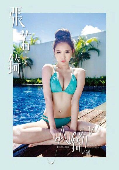 《張若錡◇錡遇Angus》Kenting Taiwan 墾丁台灣版【上冊】