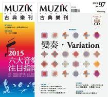 MUZIK古典樂刊 05月號/2015 第97期