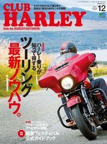 CLUB HARLEY 2017年12月號 Vol.209 【日文版】