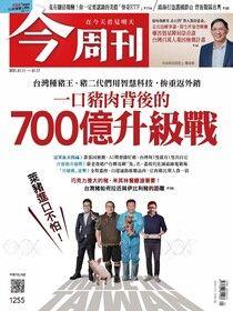 今周刊 第1255期 2021/01/11
