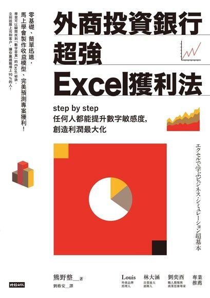 外商投資銀行超強Excel獲利法