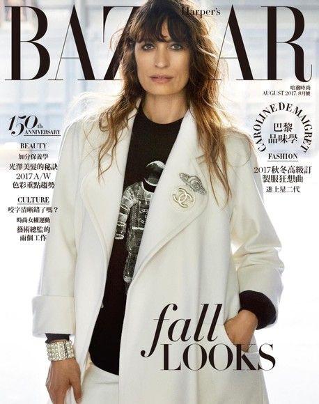 Harper's BAZAAR 330期/2017年 8月號