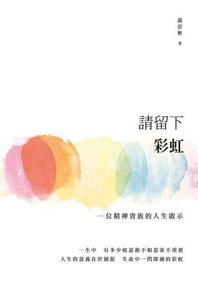 請留下彩虹──一位精神貴族的人生啟示
