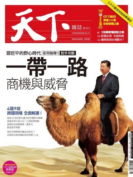 天下雜誌 第571期 2015/04/29