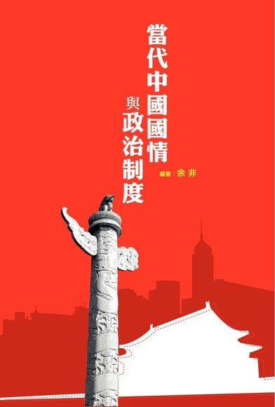 當代中國國情與政治制度