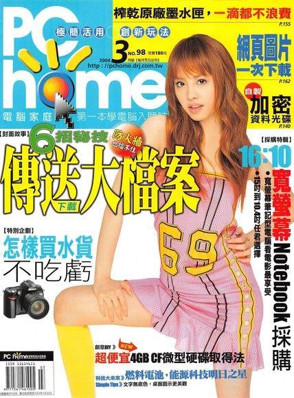 PC home 電腦家庭 03月號/2004 第098期