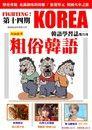FIGHTING!KOREA 韓語學習誌雙月刊 04月號/ 2014第14期