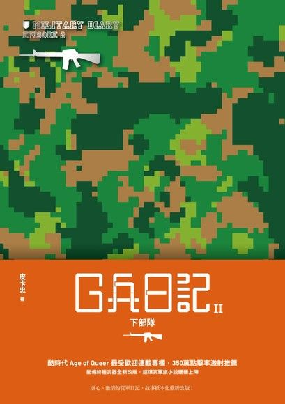 G兵日記II:下部隊