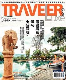 TRAVELER luxe旅人誌 05月號/2018 第156期