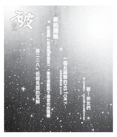 破月刊X參 Mar. 2014